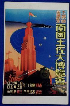 1937 Japanese Summer Season Greeting Postcard Ads Poster Art of Nankoku Tosa Great Exposition - Japan War Art