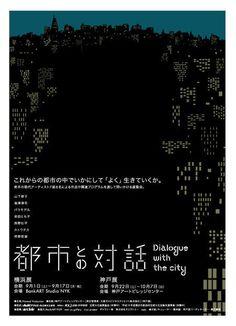 都市との対話; not Chinese, but an additional perk of learning it