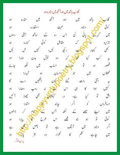 Urdu Poetry Collection: Gulab hath mein ho