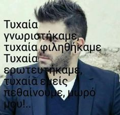 Greek Quotes, Literature, My Life, Mens Sunglasses, Music, Heart, Literatura, Musica, Musik