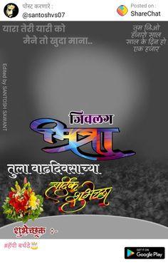 Ideas Birthday Banner Marathi Daji For 2019 Hd Happy Birthday Images, Happy Birthday Png, Happy Birthday Status, Happy Birthday Posters, Birthday Girl Quotes, Girl Birthday Cards, Birthday Fun, Birthday Greetings, Birthday Wishes