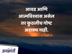 सुप्रभात... आपला दिवस 'अर्थ'पूर्ण जावो. #सुविचार #मराठी #quotes #Marathi #suvichar Daily Inspiration Quotes, Daily Quotes, Best Quotes, Banner Background Images, Marathi Quotes, Beautiful Rose Flowers, Mantra, Prince, Inspirational Quotes