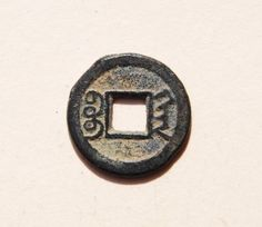 """53b.    Reverse side of a Xian Feng Tong Bao (咸豐通寶) 1 cash coin, cast from 1851–1861 AD in the """"Shan"""" (陕) Mint (陝西寶陝局), located in Shanxi (陕西) Province. 19 mm in size."""