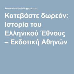 Κατεβάστε δωρεάν: Ιστορία του Ελληνικού Έθνους – Εκδοτική Αθηνών Blog, Blogging