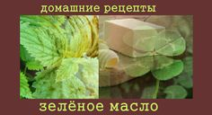 be healthy-page: ЗЕЛЁНОЕ МАСЛО
