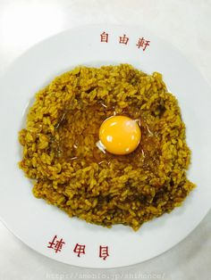 大阪難波 自由軒 - カレーライス (元祖生卵) Japanese Curry, Japanese Food, My Favorite Food, Favorite Recipes, Desert Recipes, Osaka, Ramen, Risotto, Deserts