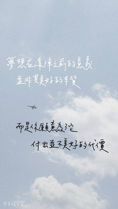 Chinese Love Quotes, Japanese Quotes, Chinese Phrases, Chinese Words, Words Wallpaper, Wallpaper Quotes, Korea Quotes, Chinese Wallpaper, Hard Work Quotes
