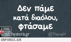 "Search for ""μανα"" Greek Memes, Funny Greek Quotes, Funny Quotes, Funny Images, Funny Pictures, Lol So True, Try Not To Laugh, Truth Quotes, Funny Clips"
