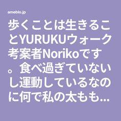 歩くことは生きることYURUKUウォーク考案者Norikoです。食べ過ぎていないし運動しているなのに何で私の太ももは太いの?何で私のお尻は大きいの?以前、私が…