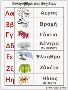 Το αλφαβηταριο του Χειμωνα