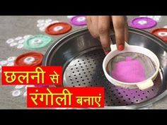 Beautiful & Easy Rangoli Designs for Diwali   कंघी और छलनी से बनाये Rangoli Easy & Unique Design - YouTube