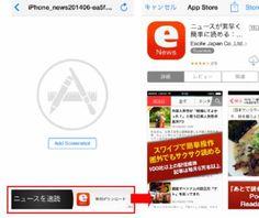 ASCII.jp:「iAd」は意外と穴場!アプリ広告の出稿方法と効果とは|失敗しないスマホアプリ企画&マーケティング