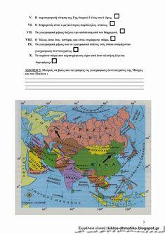 """Ο κύκλος του Δημοτικού: Γεωγραφία ΣΤ΄ - Επανάληψη 1ης ενότητας- """"Η γη ως ουράνιο σώμα"""" Diagram, Map, Education, World, School Ideas, Location Map, Maps, The World, Onderwijs"""