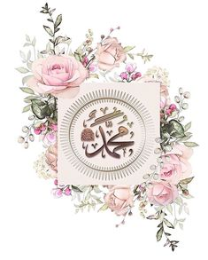 Islamic Images, Islamic Pictures, Islamic Quotes, Muhammed Sav, Allah Islam, Arabic Words, Diy And Crafts, Photos, Bloom