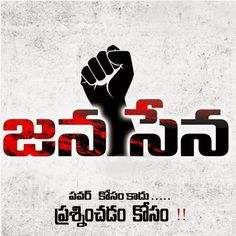 Janasena Party Symbol : A Fist That Fights! Full Hd Pictures, Galaxy Pictures, Hd Photos, Mobile Photos, Wallpaper Photo Hd, Hd Wallpaper Android, Galaxy Wallpaper, Pawan Kalyan Wallpapers, Latest Hd Wallpapers