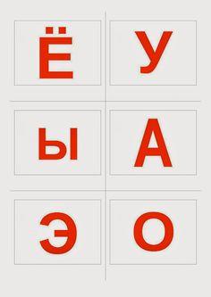 Развитие речи. Двуязычие.: Как бегло выдолбить гласные буквы.