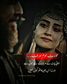 Sad Girl Quotes, Rumi Love Quotes, Poetry Quotes In Urdu, Love Poetry Urdu, Love Quotes For Her, Islamic Love Quotes, Girly Quotes, My Poetry, Love Poetry Images