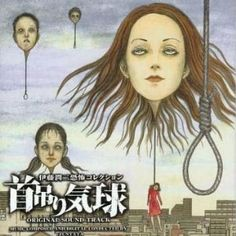 伊藤潤二 恐怖コレクション「首吊り気球」 ― オリジナル・サウンドトラック:ZUNTATA ASIN: B00005HMSF EAN: 4988611040027 サウンドトラックがあるとは知らなかった
