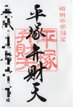 ⑨湘南アヒルの楽園?!平塚八幡宮(神奈川県平塚市) Ink Stamps, Seals, My Love, Inspiration, Biblical Inspiration, Seal, Inspirational, Harbor Seal
