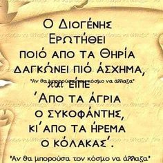 Greek Quotes, Wise Quotes, Unique Quotes, Wise Words, Mindfulness, Wisdom, Sayings, Sage, Relationships