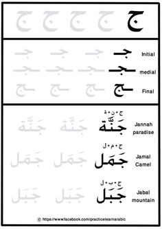 Let's learn more Words book # حرف الجيم #practicelearnarabic . For more exercices please join (Practice and learn Arabic) facebook group http://m2.facebook.com/practicelearnarabic?ref=stream