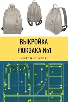 Trendy Ideas for knitting bag sewing crochet – Netztasche Diy Messenger Bag, Diy Backpack, Messenger Bag Patterns, Bag Patterns To Sew, Sewing Patterns, Leather Bag Pattern, Backpack Pattern, Craft Bags, Patchwork Bags