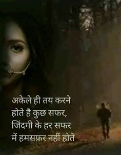 Vips.. Strong Quotes, True Quotes, Words Quotes, Best Quotes, Quotes Images, Understanding Quotes, Indian Quotes, Gulzar Quotes, Heartbroken Quotes