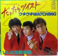 『森田一義アワー笑っていいとも!』初代、いいとも青年隊、1982〜1985。メンバー、左から: 野々村真、久保田篤 、羽賀研二。☆いっちばん良い時代でしたね!渡辺直美は別として、この後のグループはどれもパッとせず、(ジャニーズも居たみたいだけど) 顔も名前も覚えていません。