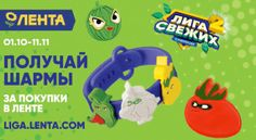 Lenta Russia: Fresh Superheroes Mobile Application, Get One, Loyalty, Promotion, Fun, Funny, Honesty
