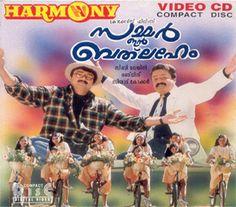 A beautiful Malayalam movie