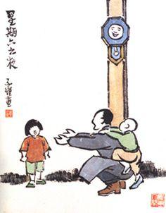 豐子愷 Feng Zikai(1898-1975)