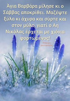 Greek Quotes, Wise Words, Christianity, First Love, Motivational Quotes, Lyrics, Icons, Crafts, Diy