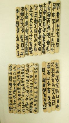 Ancient chinese text