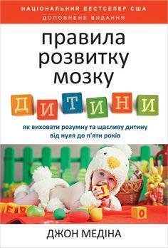 """Джон Межіна """"Правила розвитку мозку дитини"""" - http://nashformat.ua/catalog/knygy/knyga_pravyla_rozvytku_mozku_dytyny_dzhon_medina_m_yaka_paliturka/"""