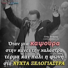 124 Mr Big, Love Others, Greek Quotes, Funny Quotes, Singer, Words, Memes, Movie Posters, Life