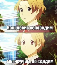 Новости Anime Mems, Russian Memes, British Humor, Re Zero, Good Humor, My Hero Academia Memes, Kawaii Cute, Anime Style, Manga Anime