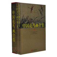 Complete Chinese flower and bird painting chinese most famous painting book package of 2