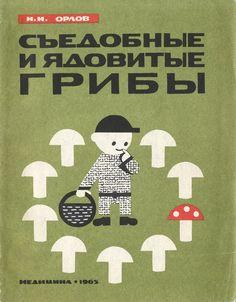 Back to the USSR — Edible and Poisonous Mushroom - cover Illustrations Vintage, Children's Book Illustration, Penguin Books, Ex Libris, Poisonous Mushrooms, Vintage Magazine, Matchbox Art, Mushroom Art, Grafik Design
