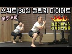 6분 다이어트! 스쿼트 30일 챌린지 (하체비만 탈출 + 셀룰라이트 제거 동시에!) - YouTube Body Stretches, Squat Challenge, Total Body, Holidays And Events, Squats, Healthy Life, Thighs, Health Fitness, Muscle