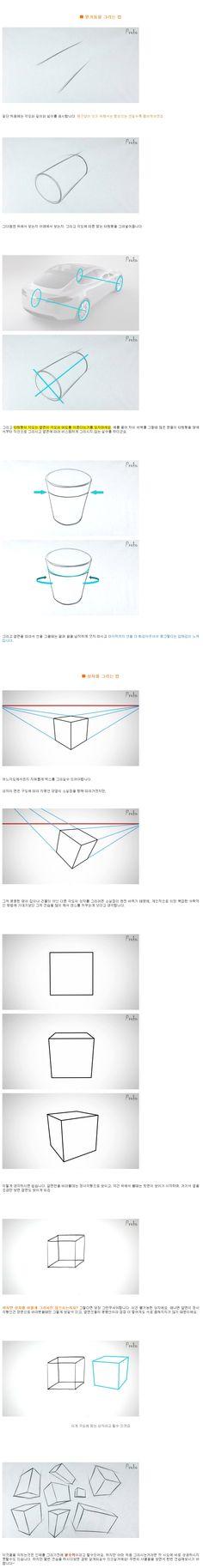 [강좌] 그림구조의 기초 - 3D 입체적으로 그리는 법 튜토리얼(2) https://www.youtube.com/watch?v=3uEtdDvK6Xo