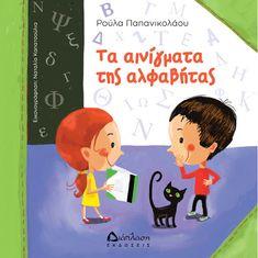 Το βιβλίο προτείνει έναν πρωτότυπο και δημιουργικό τρόπο για να έρθουν τα παιδιά σε επαφή με τα γράμματα. Μέσα από εικόνες, λέξεις, ρίμες, αινίγματα εξοικιώνει τα παιδιά με τα γράμματα και τις φωνούλες τους με πολύ ευχάριστο τρόπο. Τα ποιηματάκια - αινίγματα που χρησιμοποιεί η συγγραφέας για κάθε γράμμα είναι ευφάνταστα και ταυτόχρονα απλά, με αποτέλεσμα να μένουν στην μνήμη των παιδιών. Greek Alphabet, Greek Language, School Levels, 5 Year Olds, First Grade, Book Review, Childrens Books, My Books, Kindergarten