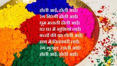 We have gathered the popular Happy Holi Poems. These Happy Holi Poem Images & Colorful Gulal Holi Poems will be loved by all age group including children.