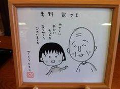 青野さん告別式に「さくらももこ」さんのイラスト - MSN産経ニュース