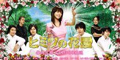 Himitsu no Hanazono (J-Drama)(2007)
