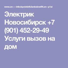 Электрик Новосибирск +7 (901) 452-29-49 Услуги вызов на дом