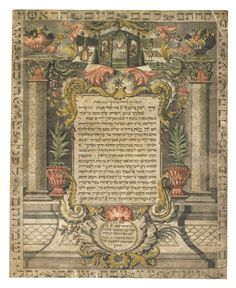 A Rare Illustrated Engraved Sukkah Plaque [Germany? 18th century] Ink and gouache on paper (14 ½  x 11 ¾  in.; 370 x 300 mm)