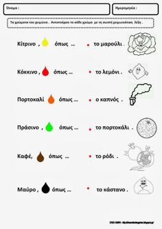 Greek Language, Second Language, Fall Preschool, Always Learning, Color Shapes, Literacy, Kindergarten, Crafts For Kids, Colours