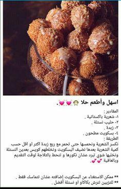حلا سهل Sweets Recipes, Cookie Recipes, Easy Desserts, Arabic Dessert, Arabic Sweets, Arabian Food, Good Food, Yummy Food, Food Garnishes