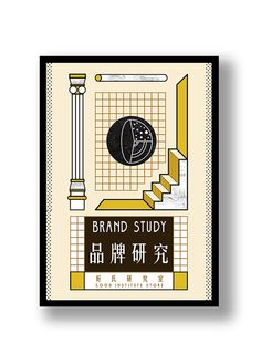 Good studio 生活品牌研究 on Behance