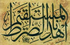 Islam is a religion that teaches peace, love, harmony and equality. It is a complete code of life that provides with rules and regulations necessary for success in the life in this world and the life after death. Letters In Arabic, Arabic Font, Arabic Calligraphy Art, Caligraphy, Arab Letters, Islamic Patterns, Islamic Paintings, Learn Islam, Islamic World